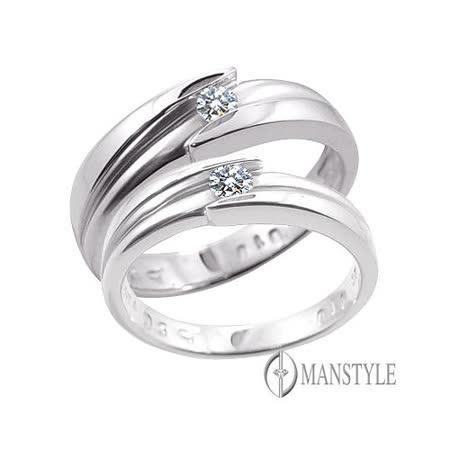 MANSTYLE 幸福在這裡 0.10ct南非天然鑽石對戒