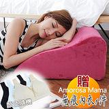 【Amorosa Mama】孕婦媽咪專用多功能靠墊/抬腿枕(3色任選)