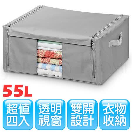 《真心良品》牛津布折疊收納箱55公升(4入)