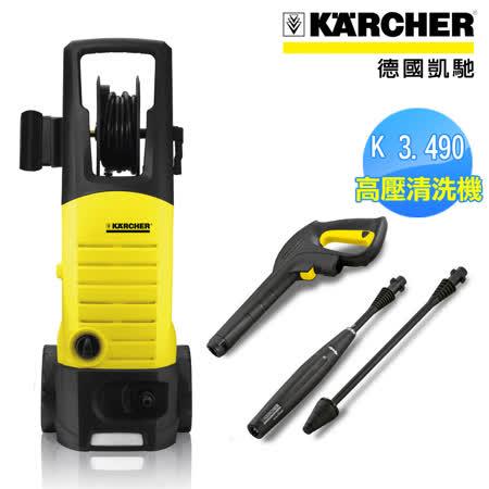 【德國凱馳 KARCHER】 K 3.490 高壓清洗機