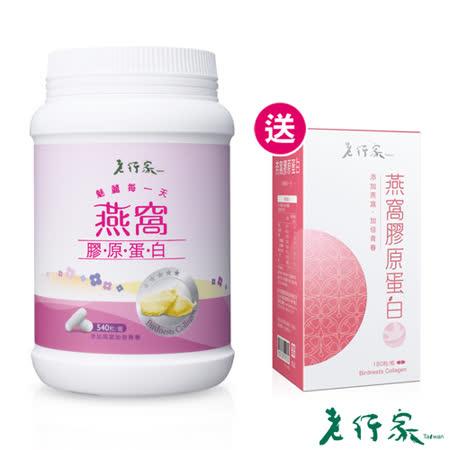 【買大送小】燕窩膠原蛋白(540顆/瓶)