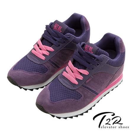 【T2R】玩色系列內增高休閒運動鞋女鞋 5600-0124 紫↑8cm
