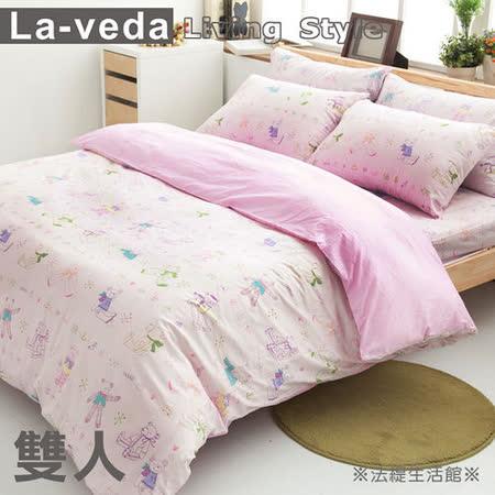 法緹【甜心熊寶寶】雙人四件式精梳純棉被套床包組