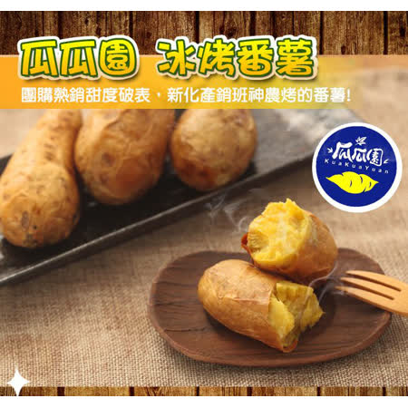【瓜瓜園】冰烤蕃藷8袋(含運)