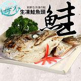 (任選)台北濱江-鮮凍鮭魚頭(半顆/280g)