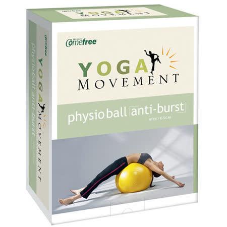 《西合》健康瑜珈抗力球 (CF-866)