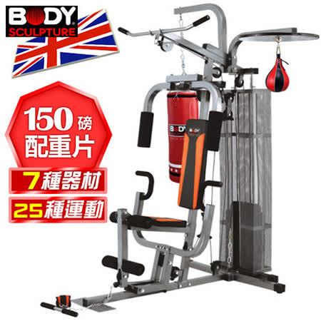 【BODY SCULPTURE】BMG-4410 拳擊綜合重量訓練機 MC016-4410