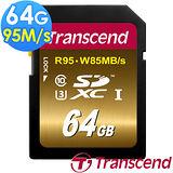 創見 Transcend 64G SDXC UHS-I U3X 讀95M寫85M 記憶卡