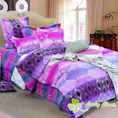 【幸運草-紫醉夢迷】雙人四件式精梳棉兩用被床包組(磨毛設計)