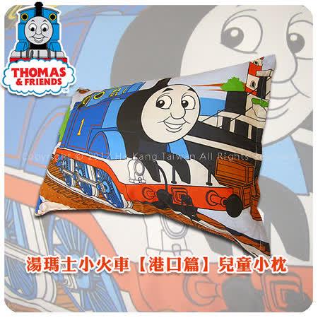 湯瑪士【港口】3~8歲兒童小枕套