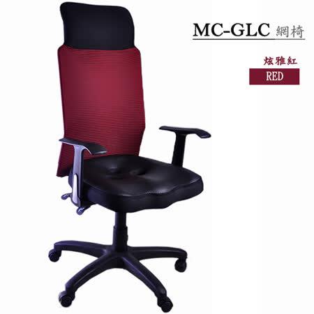凱堡GLC高透氣曲線皮革電腦椅(可選色)