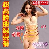 【安吉絲】刺繡蕾絲緹花雙元素‧420丹超強力束腰提臀束褲(金膚色)