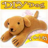 超Q版 毛巾布DIY絨毛動物系列~逗趣棕犬