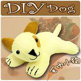 超Q版 毛巾布DIY絨毛動物系列~俏皮小白狗