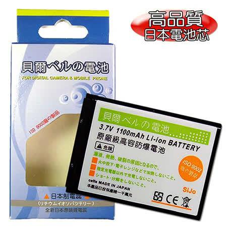 NOKIA N80/5500/5300【貝爾原廠等級高容量防爆鋰電池】