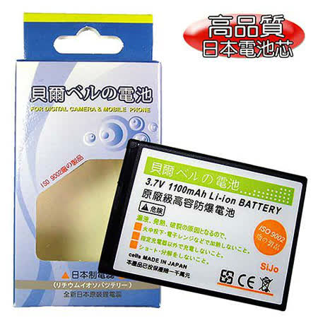 NOKIA 2630/2505/7500【貝爾原廠等級高容量防爆鋰電池】