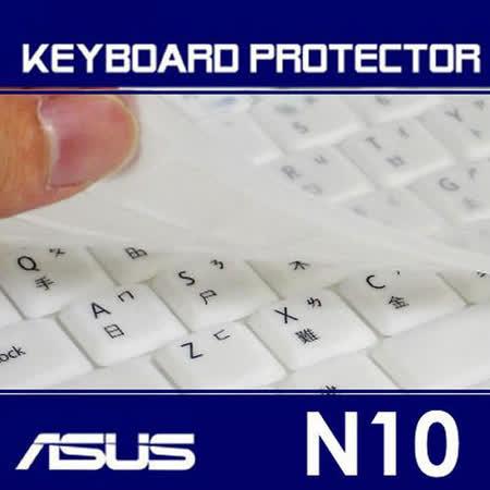 華碩筆記電腦鍵盤保護膜-N10系列適用