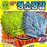 神奇除塵手套~免費贈送超細纖維抹布