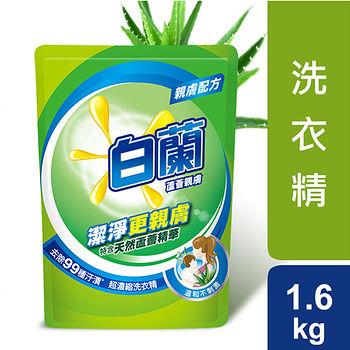 白蘭蘆薈親膚洗衣精補充包 1.6kg