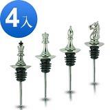 【Consider】西洋棋造型-1組(國王,皇后,馬,象)不銹鋼酒瓶塞倒酒器