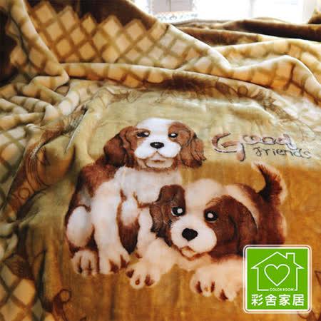 【彩舍家居】高級拉舍爾細絨保暖毛毯(寶貝狗)