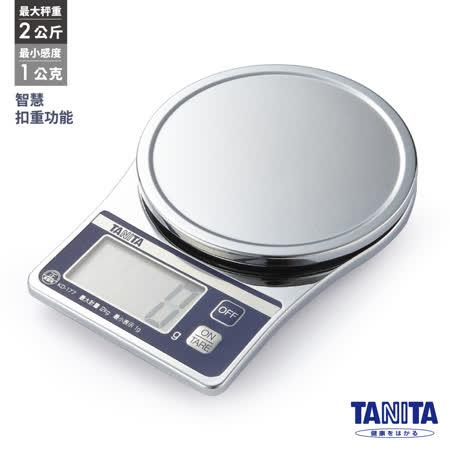 日本TANITA超薄鍍鉻電子料理秤KD-177【公司貨】
