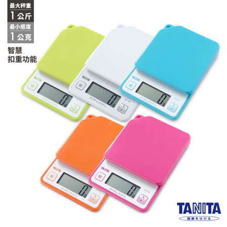 日本TANITA粉彩電子料理秤KD-187【公司貨】五色