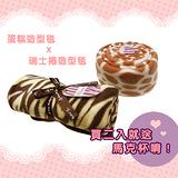 (日本熱銷)瑞士捲造型毯+蛋糕造型毯現在買就送璀璨繁花馬克杯