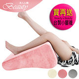【美人心機】台灣製★纖腿枕/靠枕/抬腿枕_買再送涼爽冰感。纖腿塑型大腿襪