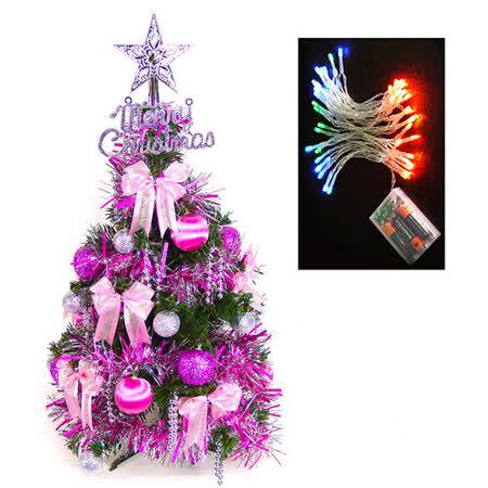 台灣製可愛2呎/2尺(60cm)經典裝飾聖誕樹(銀紫色系)+LED50燈彩色電池燈