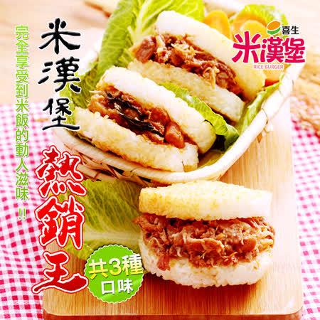 任你選【喜生米漢堡】熱銷王3入