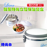 (送保溫袋x1+餐具組x1)LISAN時尚立體1L保溫餐盒-時尚白色-1組入