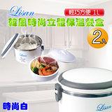 (送保溫袋x2+餐具組x2)LISAN時尚立體1L保溫餐盒-時尚白色-2組入