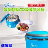 (送保溫袋x1+餐具組x1)LISAN時尚立體1L保溫餐盒-健康藍色-1組入