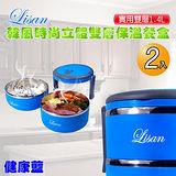 (送保溫袋x2)LISAN時尚立體雙層1.4 L 保溫餐盒-健康藍色-2組入