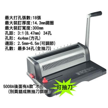 [鐵線圈 裝訂機 CO-34A] 鐵圈  打孔機 活頁打孔機 送[膠片+鐵圈] ~非膠環機