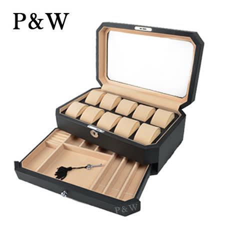 【P&W名錶收藏盒】【黑色霧皮】 手工精品 10只裝錶盒 雙層收藏盒