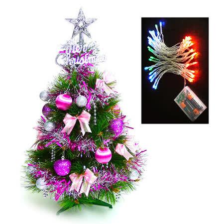 台灣製2尺/2呎(60cm)特級松針葉聖誕樹 (+銀紫色系飾品組)+LED50燈電池燈(彩光)