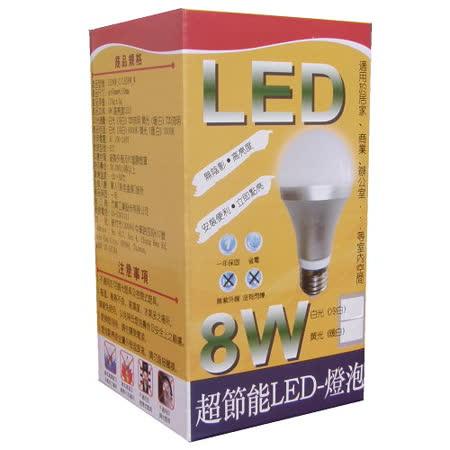 【未來之光】LED8W-超節能/省電/環保LED燈泡-白光/黃光(二款可選-6入/組)