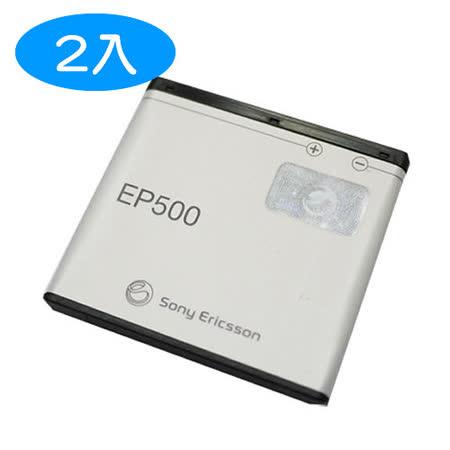 原廠電池 SonyEricsson EP500 1160mAh 【2入】