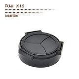 CBINC 自動鏡頭蓋 For FUJI X10