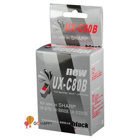 SHARP UX-B750噴墨傳真機專用墨水匣-全新二代UX-C80B 環保墨水匣