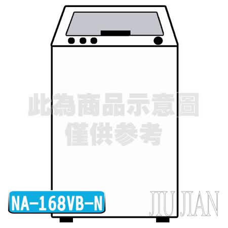 『PANASONIC』☆國際牌 15Kg 超強淨洗衣機 NA-168VB