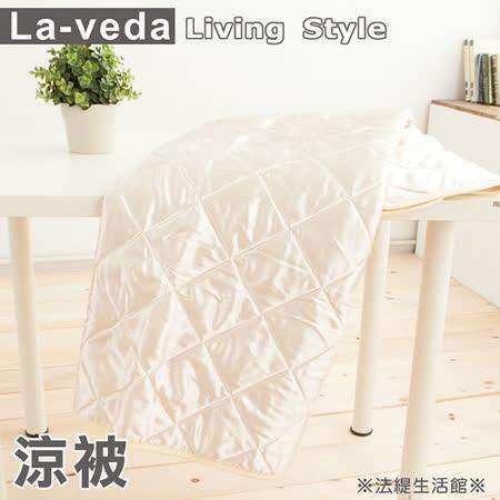【法緹】緞面壓花涼被(120×150cm)