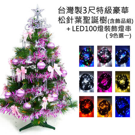 台灣製豪華3尺(90cm)特級松針葉聖誕樹 (銀紫色系配件)+100燈LED燈一串