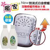 【LAMP】對流式白金懷爐LP-840贈懷爐專用精油2瓶(香味隨機)