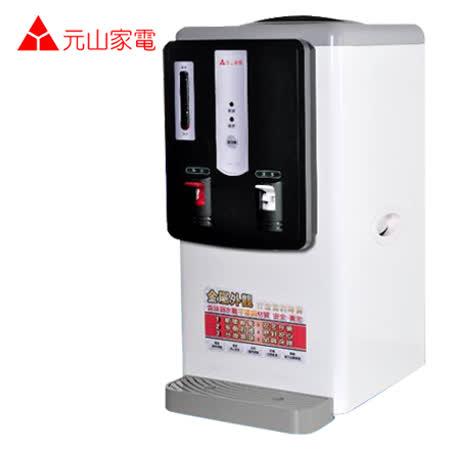 元山全開水溫熱開飲機 YS-812DW