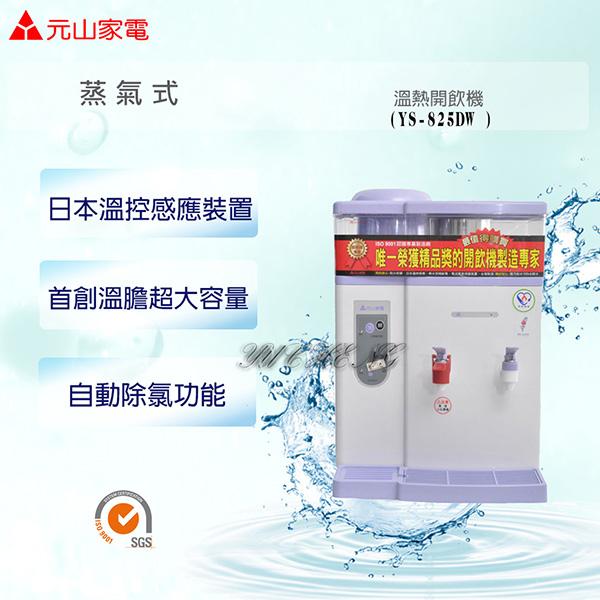 元山蒸氣式溫熱開飲機 YS-825DW
