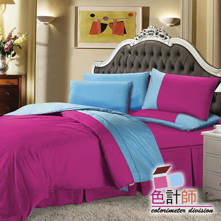 【色計師-甜蜜紅+天空藍】特大3件式精梳棉床包組