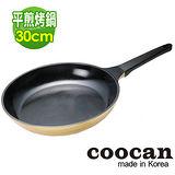 【韓國coocan好神鍋】金色陶瓷30cm平煎烤鍋(014)